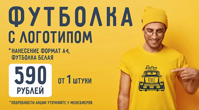 Футболка с логотипом за 590 рублей от 1 штуки