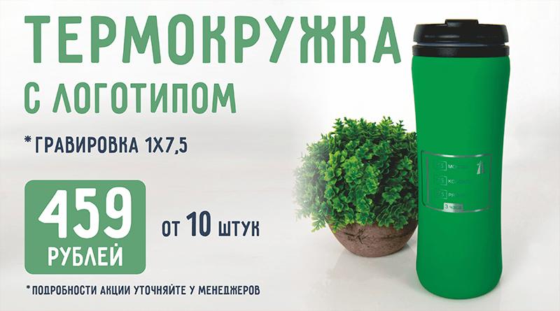 Термокружка с логотипом от 459 рублей от 10 штук