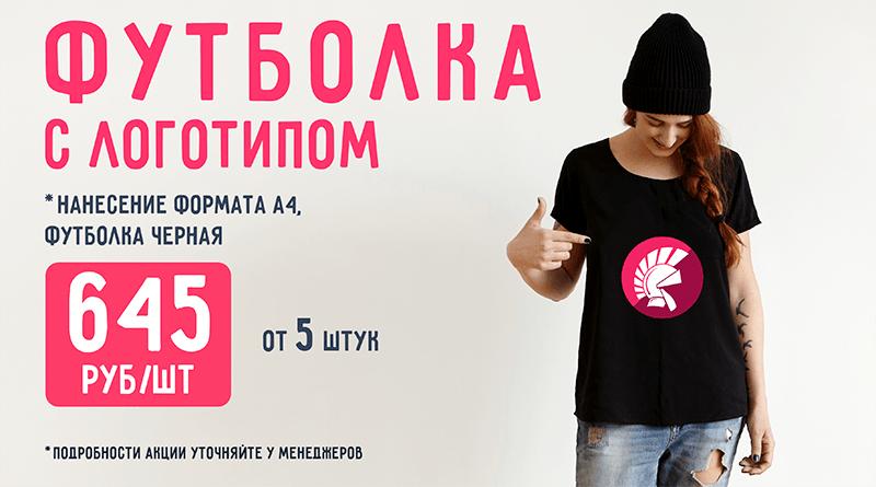 Футболка с логотипом за 645 рублей от 1 штуки
