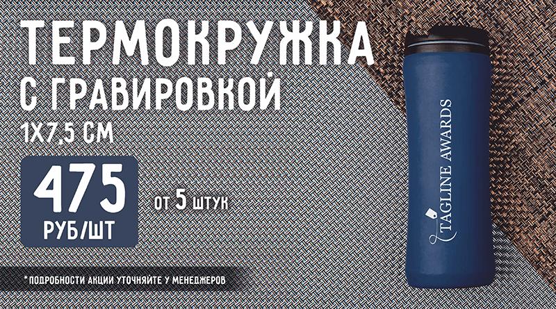 Термокружка с логотипом от 435 рублей