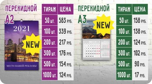 Календарь А1 и одноблочный