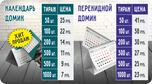 Перекидной календарь домик