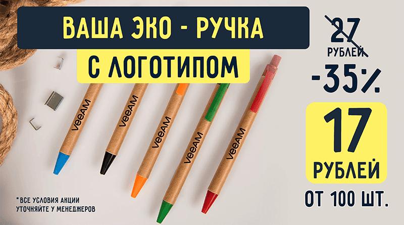 Хочу заказать ручку с логотипом