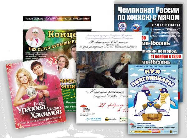 Печать плакатов в Казани