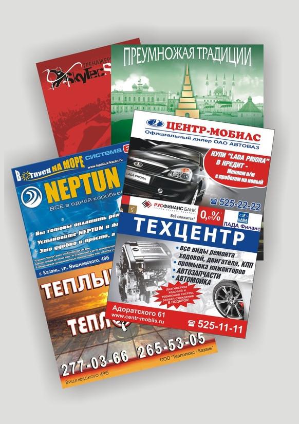 Печать рекламных листовок в Казани